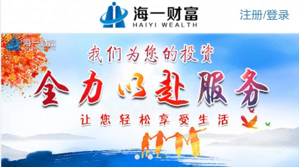 新手理财不用怕 海一财富提供真实的保障后盾