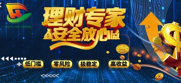 解锁新型金融服务平台,海福睿晟给你投资新体验
