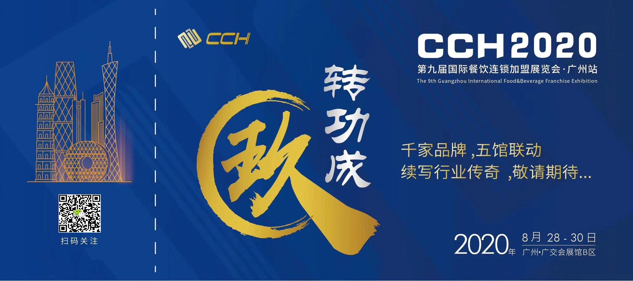 2020广州国际餐饮连锁加盟展览会(图1)
