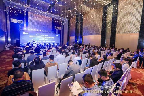SAIF金融论坛在南京召开