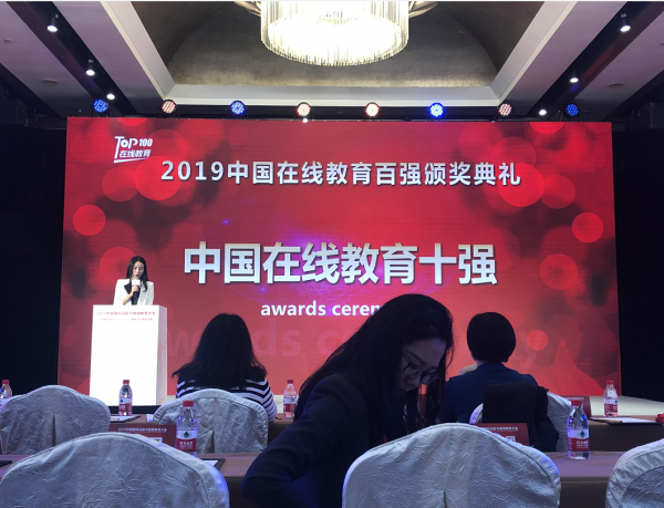 中国在线教育10强.png