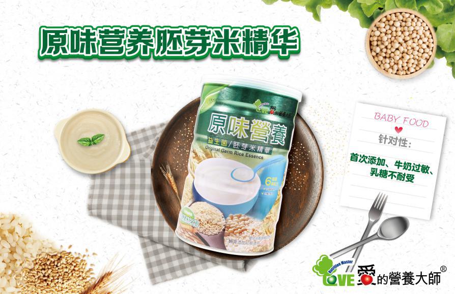 爱的营养大师-原味营养胚芽米精华