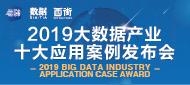 2019大数据产业十大应用案例发布会