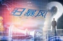 午报 |  暴风集团高管已全部辞职;贾跃亭对买2千万豪宅辟谣