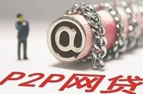 P2P头部平台缩减网贷业务 部分平台机构资金比例大增