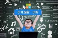 少儿编程或成下一个教育金矿?行业淘汰赛加速