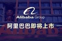 午报 |  阿里巴巴IPO传今闯关港交所;90%以上的电子烟生产于深圳宝安区
