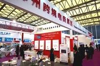 2020上海华交会暨跨境电商展!