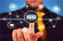 """网联平台牵头保障""""双十一"""",交易金额和交易笔数均创新高"""