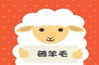 手�C里都有哪些App 在默默薅你的羊毛