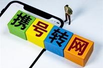 午报 |  靓号难携号转网;京东因双11商标被判无效再提诉讼