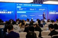 2019直播人峰会,5G+直播助力企业数字化转型