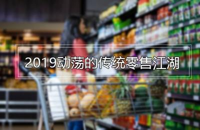 2019动荡的传统零售江湖