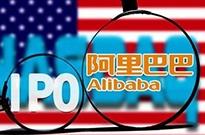 消息称阿里巴巴将香港IPO指导价定在176港元左右