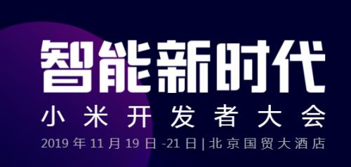 """雷军在小米2019开发者大会看好AIoT 千锋教育早已""""未雨绸缪"""""""