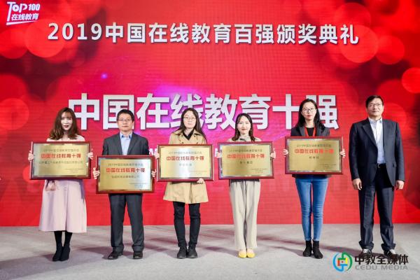 """帮考网亮相2019人工智能教育高峰论坛,并获""""中国在线教育十强""""奖项1.png"""