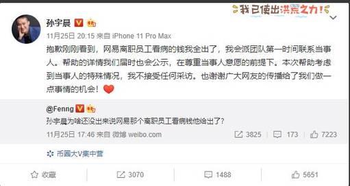 """""""慈善达人""""孙宇晨:不计前嫌要帮王思聪 祖传100万已花完"""