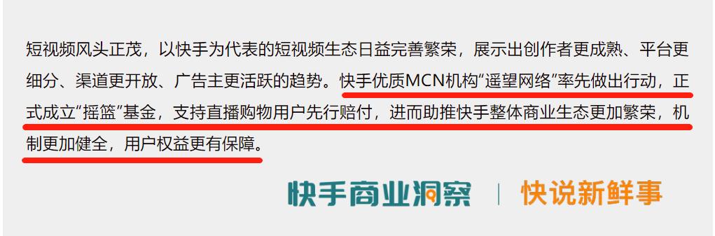 """人民网点赞""""摇篮""""基金:MCN机构遥望网络新探索 共建行业健康生态"""