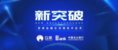 云象助力光大银行贸易金融区块链