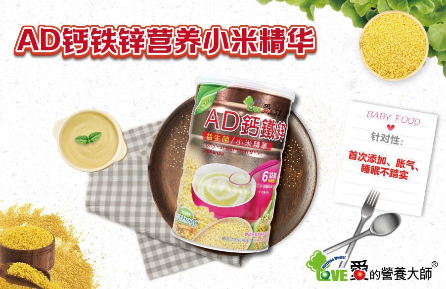 爱的营养大师-AD钙铁锌营养小米精华
