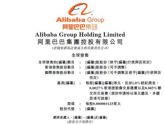 阿里巴巴香港IPO文件