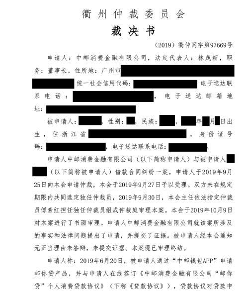 """中邮消费金融首批网络仲裁案件裁决出炉 积极探索""""司法+金融""""协作模式"""