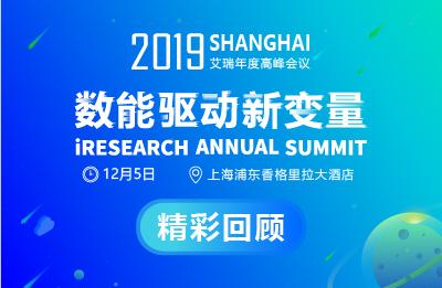 2019年艾瑞上海峰会专题