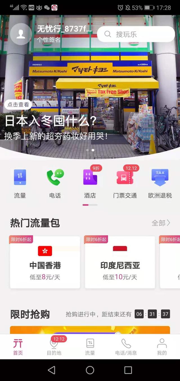 """无忧行:中国移动进军出境旅游业的""""前哨"""""""