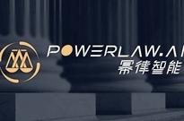 以初心,Me未来・幂律智能法律科技产品发布会