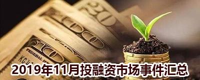 2019年11月投融资市场事件汇总