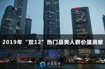 """""""双12""""年底收官商家全力以赴,灵狐大数据洞察助力营销成功"""