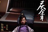 午报 | 腾讯影业回应《庆余年》遭盗版;滴滴顺风车将在北京等5城市试运营
