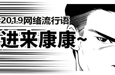 2019网络流行语重点笔记来咯!