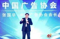 微博企业蓝V重磅升级 六大功能赋能中小企业