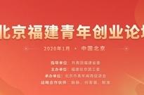 2020北京福建青年创业论坛倒计时!邀你一起加入北京福建青年创业大本营