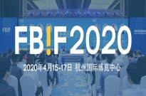 亿滋、可口可乐、百事、新希望乳业高管等确认出席FBIF2020,首批嘉宾阵容
