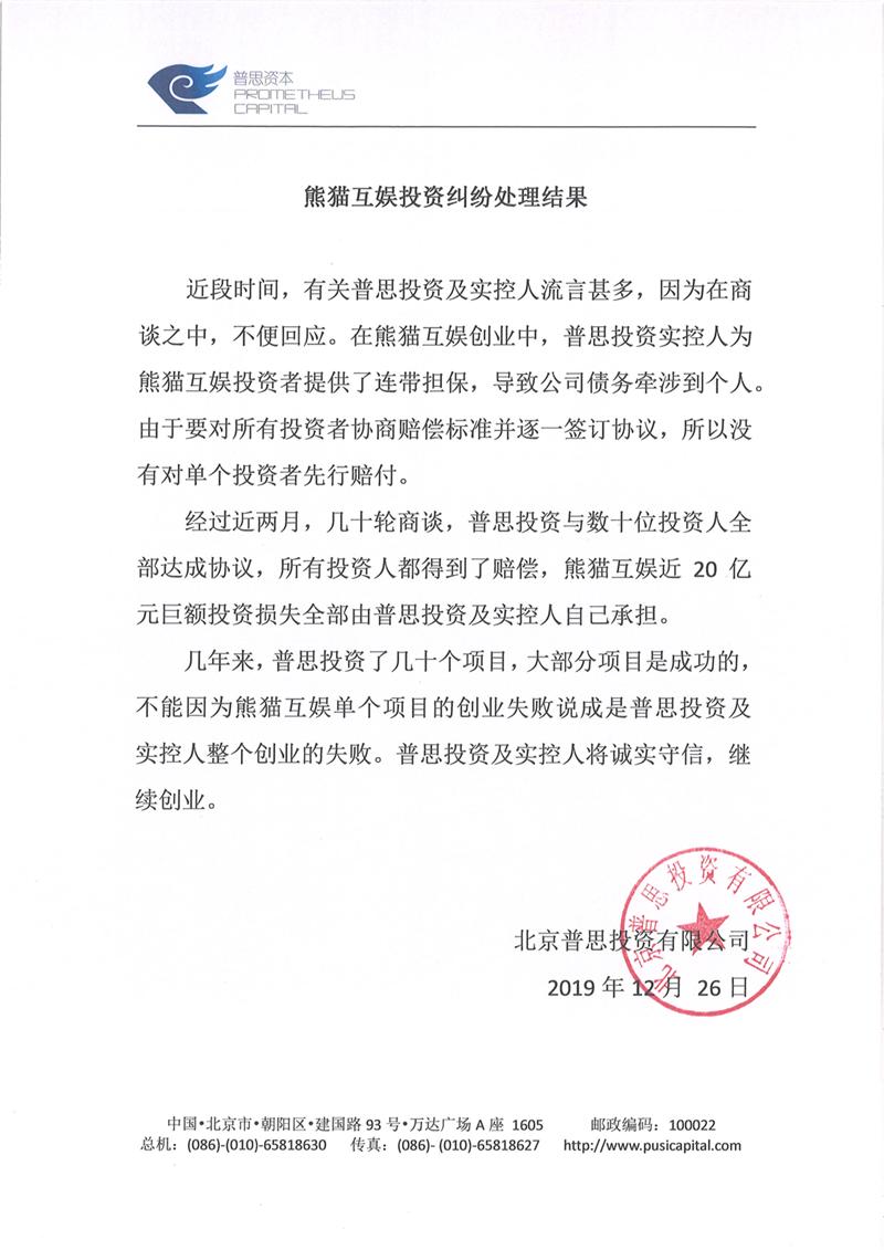 午报   王思聪承担熊猫互娱20亿损失;快手官宣除夕发10亿现金红包