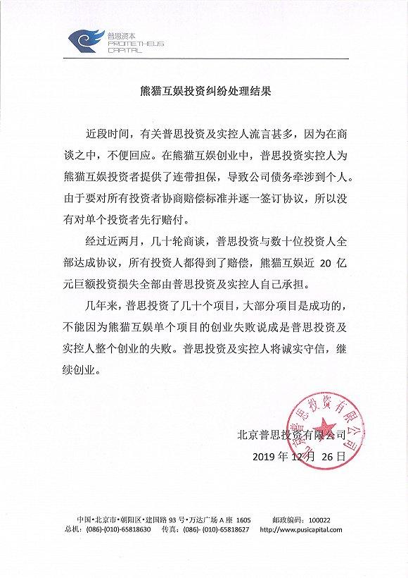 普思资本:熊猫互娱近20亿元巨额投资损失全部由普思投资及实控人自己承担