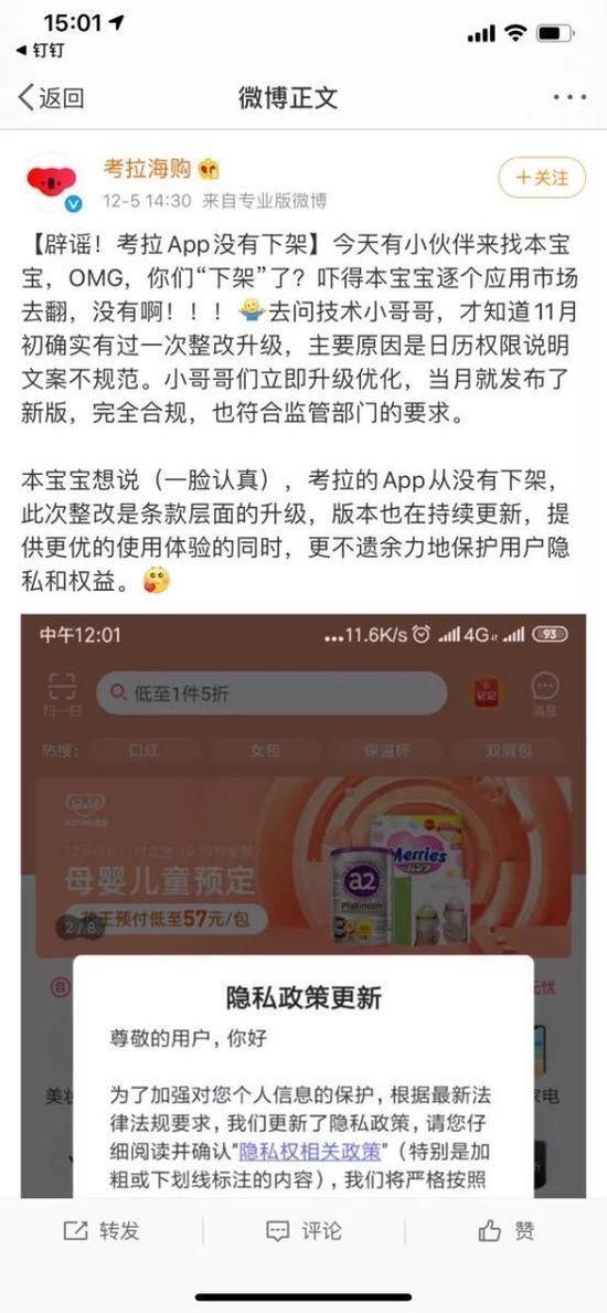 考拉海购回应App遭下架整改:从未下架,已更新合规新版本