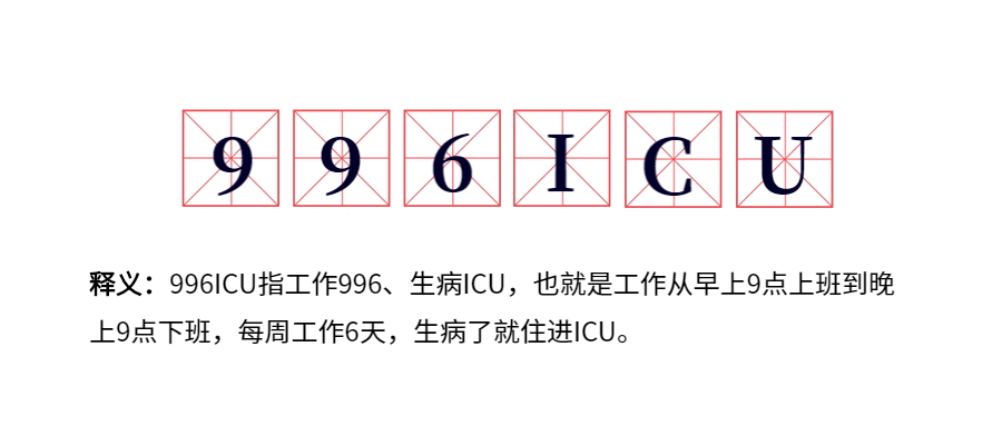 996icu新.png