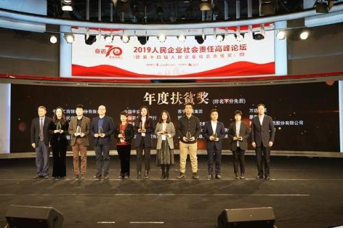 """58同镇荣获人民网""""年度扶贫奖"""" 搭建综合信息平台助推乡村振兴"""