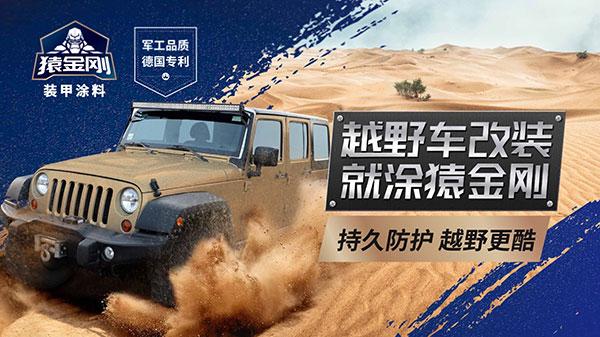 猿?刚装甲涂料品牌战略发布会即将在北京举办