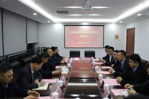 亿达中国与江苏淮海科技城强强联手开创产城融合发展新篇章