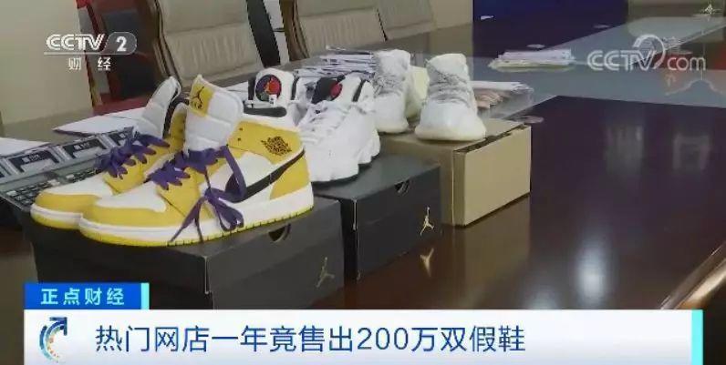 热门网店年销超200万双球鞋竟全是假货!