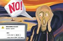 """河南""""文明村""""断网事件:坐地收费还是沟通不畅?"""