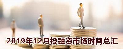 2019年12月投融资市场事件汇总