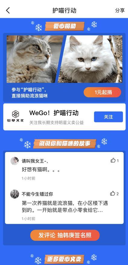 """韩庚X闲鱼助力""""护喵行动""""关爱拯救流浪猫"""