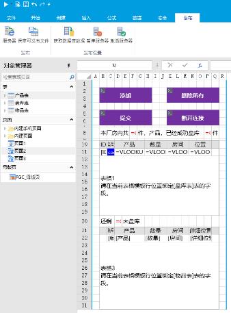 活字格设计器的页面设计界面