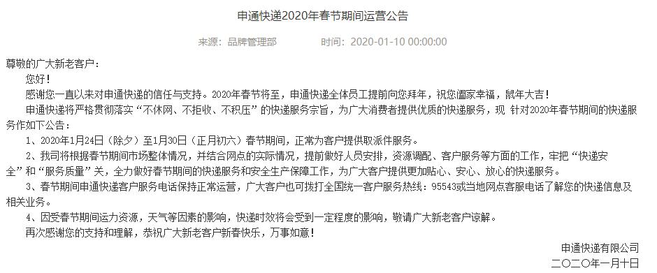 午报 | 微信可直接转账QQ;韵达顺丰春节涨价