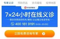 本来生活x平安好医生App:线上义诊开通,助力疫情防控
